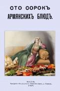 Сто сорок Армянских блюд. Сборник старинных рецептов