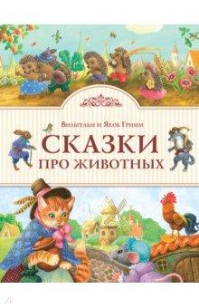 Сказки про животных гримм я гримм в лучшие немецкие сказки die besten deutschen marchen