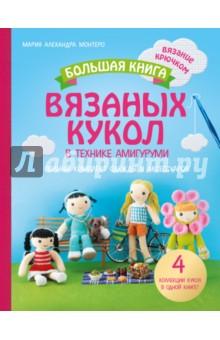 Большая книга вязаных кукол в технике амигуруми. Полный комплект одежды и аксессуаров взрослое