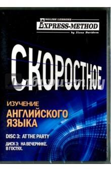 Zakazat.ru: Скоростное изучение английского языка. Курс 1. Диск 3. На вечеринке. В гостях. Давыдова Илона