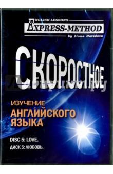 Zakazat.ru: Скоростное изучение английского языка. Курс 1. Диск 5. Любовь. Давыдова Илона