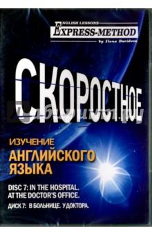 Zakazat.ru: Скоростное изучение английского языка. Курс 1. Диск 7. В больнице. У доктора. Давыдова Илона
