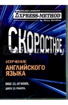 Zakazat.ru: Скоростное изучение английского языка. Курс 1. Диск 11. Работа. Давыдова Илона