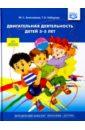 Двигательная деятельность детей 3-5 лет, Анисимова Марина Сергеевна,Хабарова Татьяна Валериановна