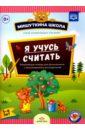 Нищева Наталия Валентиновна Я учусь считать. Развивающая тетрадь для дошкольников с рекомендациями для родителей (5-6 лет). ФГОС цены онлайн