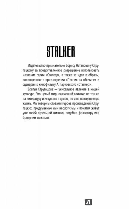 Иллюстрация 1 из 19 для Сталкер от бога. Торжество Зоны - Дмитрий Луценко | Лабиринт - книги. Источник: Лабиринт