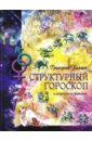 Структурный гороскоп в вопросах и ответах, Кваша Григорий Семенович