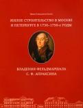 Жилое строительство в Москве и Петербурге в 1730-1750-е годы. Владения фельдмаршала С. Ф. Апраксина
