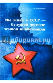 Мы жили в СССР - будущей легенде земной цивилизации разумовский ф кто мы анатомия русской бюрократии