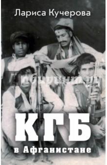 КГБ в Афганистане книги эксмо кгб в афганистане