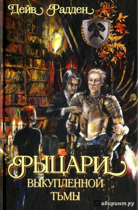 Иллюстрация 1 из 14 для Рыцари выкупленной тьмы - Дейв Радден | Лабиринт - книги. Источник: Лабиринт
