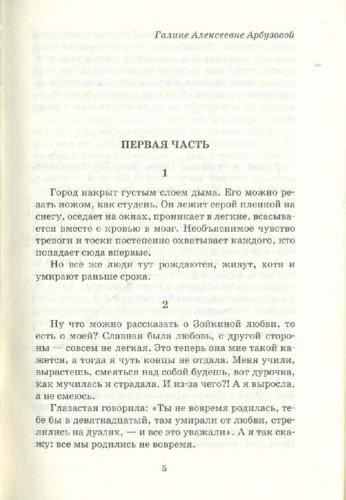 Иллюстрация 1 из 4 для Чучело-2, или Игра мотыльков: Повесть - Владимир Железников | Лабиринт - книги. Источник: Лабиринт