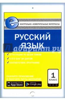 Русский язык 1 класс Контрольно-измерительные материалы Е-класс ФГОС