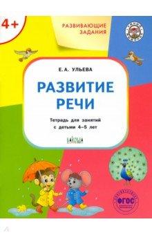 Развитие речи. Тетрадь для занятий с детьми 4-5 лет. ФГОС