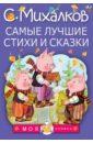 обложка электронной книги Самые лучшие стихи и сказки