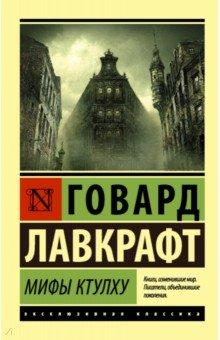 Обложка книги Мифы Ктулху, Лавкрафт Говард Филлипс