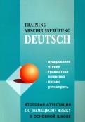 Немецкий язык. Итоговая аттестация в основной школе