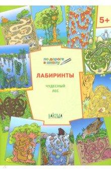 Лабиринты. Чудесный лес. Тетрадь для занятий с детьми 5-6 лет
