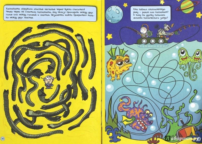 Иллюстрация 1 из 35 для Лабиринты. Далёкие планеты. Задания для детей 6-7 лет - Вениамин Мёдов | Лабиринт - книги. Источник: Лабиринт