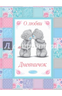 Me to You. Дневничок О любви me to you мой любимый татти тедди