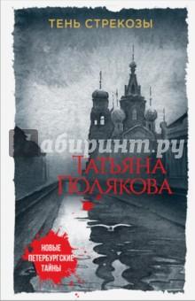 Тень стрекозы савва ямщиков россия и бесы когда не стало родины моей…