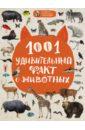 1001 удивительный факт о животных, Баранова Наталия Николаевна,Лукашанец Дмитрий Александрович,Мазур Оксана Чеславовна
