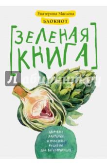 Блокнот для записи рецептов. Зеленая книга. Здоровые лайфхаки и полезные рецепты для вегетарианцев вкусные истории книга для записи рецептов
