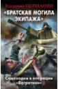«Братская могила экипажа». Самоходки в операции «Багратион», Першанин Владимир Николаевич