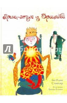 Купить Принц-Петух из Брацлава, Книжники, Современные сказки зарубежных писателей