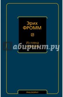 Из плена иллюзий коваленко г великий новгород в иностранных сочинениях xv начало хх века