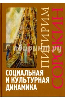 Социальная и культурная динамика сорокин п ранние сочинения 1910 1914 годы