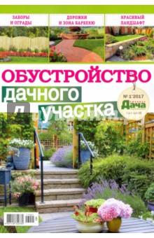 Обустройство дачного участка. Любимая дача. Буказин, №1 (6) 2017