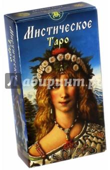 Таро Мистическое (Руководство и карты) таро белой и черной магии руководство карты