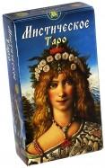 Таро Мистическое (Руководство и карты)