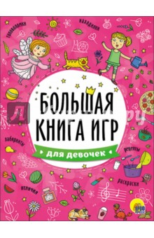 Купить Большая книга игр. Для девочек, Проф-Пресс, Головоломки, игры, задания