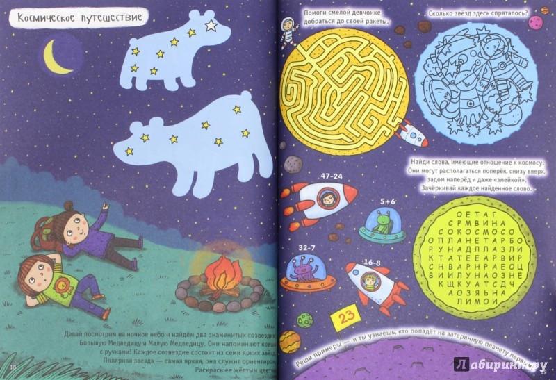 Иллюстрация 1 из 39 для Большая книга игр. Для девочек | Лабиринт - книги. Источник: Лабиринт