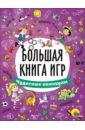 Большая книга игр. Чудесные каникулы
