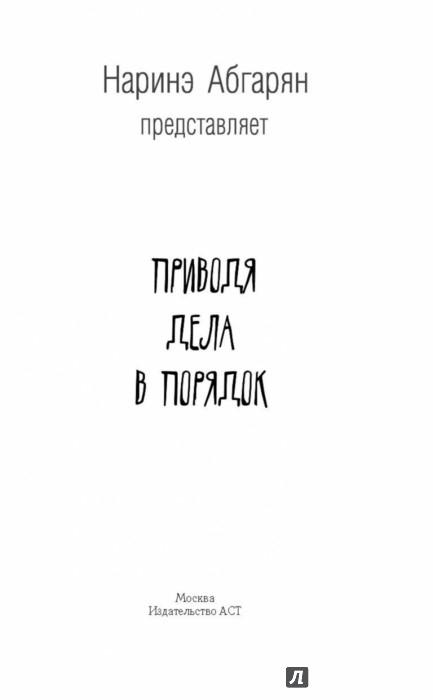 Иллюстрация 1 из 22 для Приводя дела в порядок - Наринэ Абгарян | Лабиринт - книги. Источник: Лабиринт