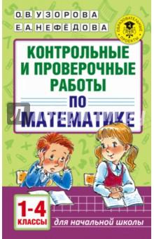 Математика. 1-4 классы. Контрольные и проверочные работы повторение и контроль знаний математика 9 11 классы книга 4 контрольные работы с решениями