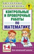 Математика. 1-4 классы. Контрольные и проверочные работы