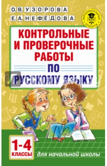 Русский язык.1-4 классы. Контрольные и проверочные работы
