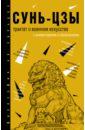 Трактат о военном искусстве, Сунь-цзы