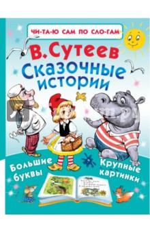 Сказочные истории издательство аст большие книги для умных малышей