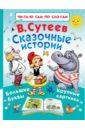 Сутеев Владимир Григорьевич Сказочные истории цена 2017