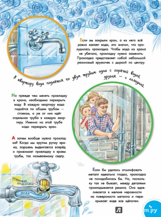 Иллюстрация 1 из 21 для Почему из крана вода течёт? - П. Волцит   Лабиринт - книги. Источник: Лабиринт