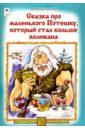 Лиходед В. Сказка про маленького Потешку, который стал больше