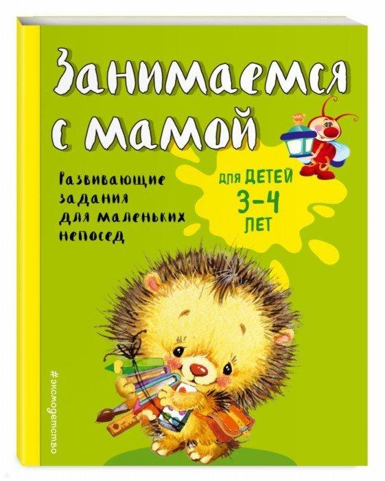 Иллюстрация 1 из 40 для Занимаемся с мамой. Для детей 3-4 лет - Екатерина Смирнова | Лабиринт - книги. Источник: Лабиринт