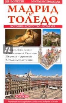 Мадрид и Толедо