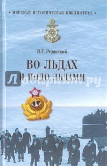 Во льдах и подо льдами книгу энциклопедия советских подводных лодок а в платонов в украине