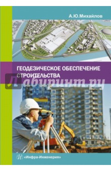 Геодезическое обеспечение строительства. Учебное пособие